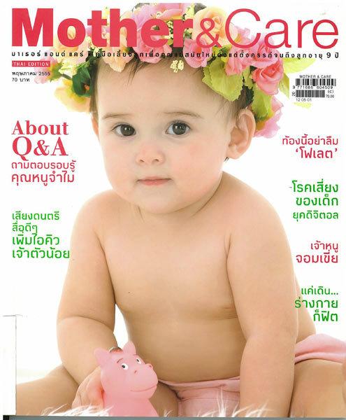 นิตยสาร Mother&Care
