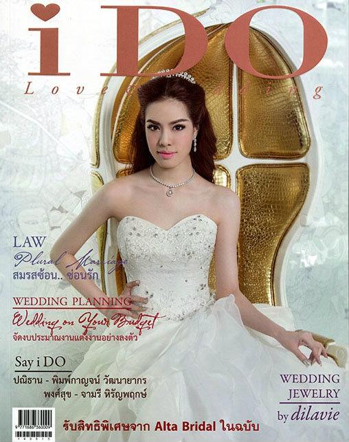 นิตยสาร I DO
