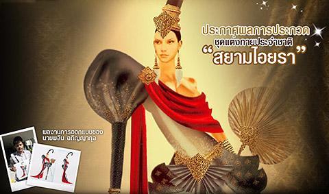 สยามไอยรา ชุดประจำชาติไทย อวดสู่เวทีโลก