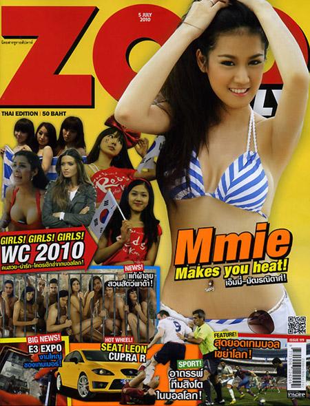 zoo weekly  : 5 กรกฏาคม 2553
