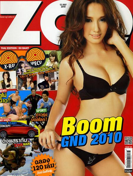 zoo weekly : 12 กรกฏาคม 2553