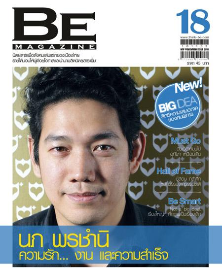 BE magazine  : พฤศจิกายน 2553