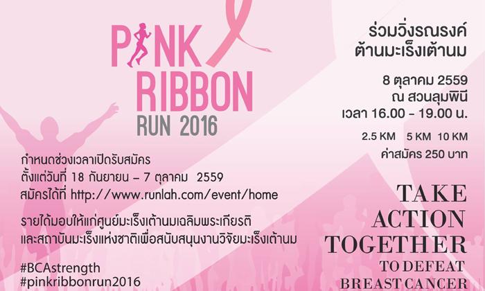 เปิดรับสมัครกิจกรรมวิ่งรณรงค์ต้านมะเร็งเต้านม PINK RIBBON RUN 2016