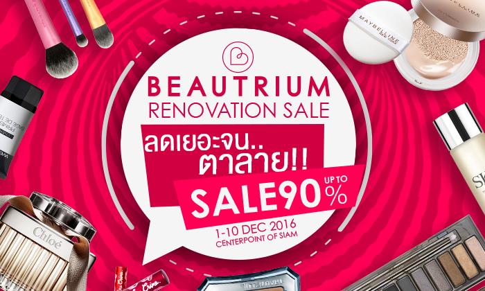 Beautrium Renovation Sale 2016 มหกรรมเซลส์เครื่องสำอางครั้งยิ่งใหญ่ส่งท้ายปี