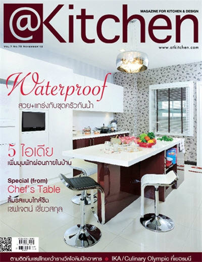 @Kitchen : พฤศจิกายน 2555