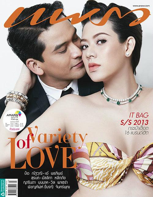 นิตยสารแพรว : กุมภาพันธ์ 2556