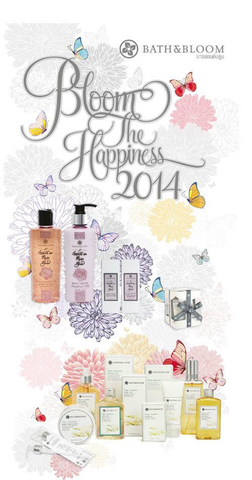 """Bath & Bloom """"ฉลองเทศกาลแห่งความสุข"""" ส่งมอบของขวัญให้คนที่คุณรัก"""