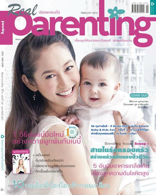 REAL PARENTING : กุมภาพันธ์ 2557