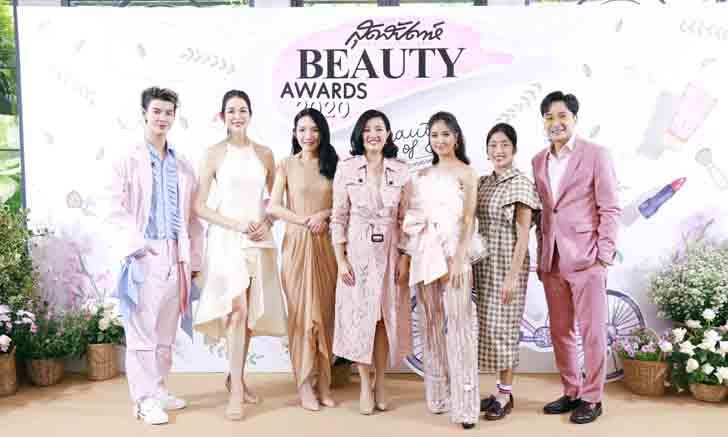 """สุดสัปดาห์ จัดงานมอบรางวัลที่สุดของ Beauty of New Generation แห่งปี """"สุดสัปดาห์ Beauty Awards 2020"""""""