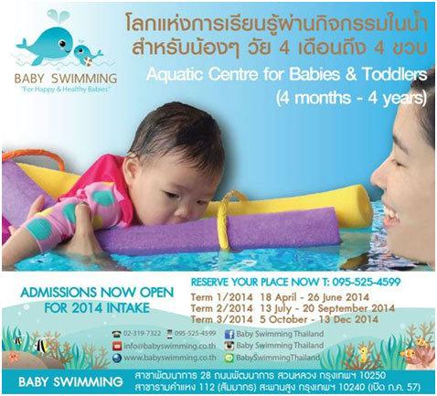 """BABY SWIMMING THAILAND"" ศูนย์พัฒนาการว่ายน้ำทารกและเด็กเล็ก (4 เดือน - 4 ขวบ)"
