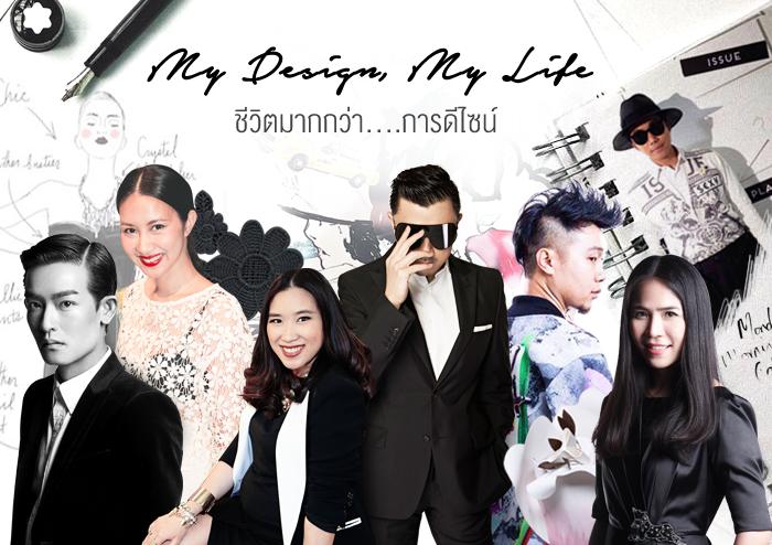 My Design, My Life ชีวิตมากกว่า...การดีไซน์