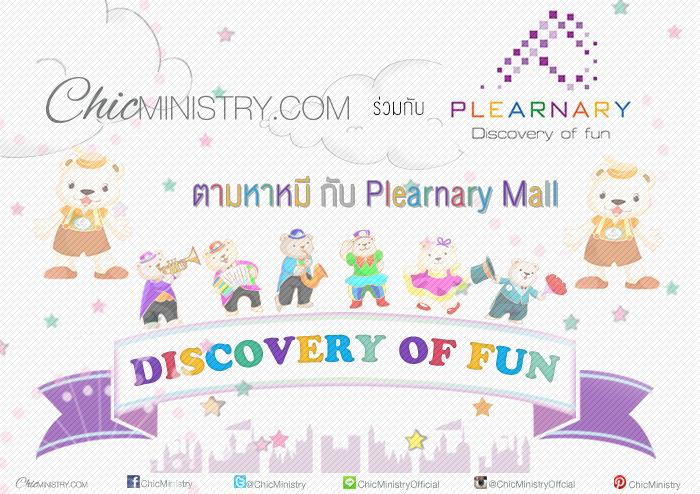 """Chic Activity """"ตามหาหมี กับ Plearnary Mall"""""""