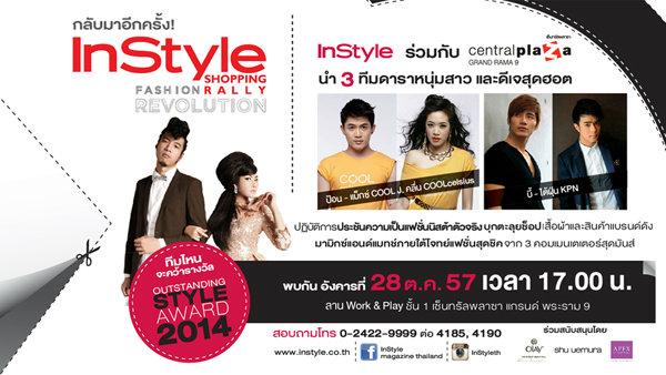 งาน InStyle Shopping Rally นิตยสาร InStyle
