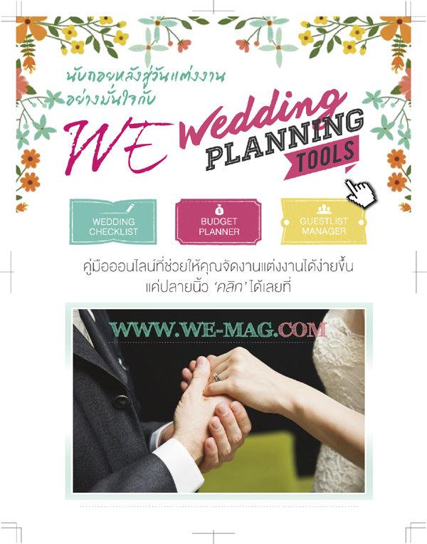 WE Wedding Planning Tools คู่มือออนไลน์ที่ช่วยให้คุณจัดงานแต่งได้ง่ายขึ้น
