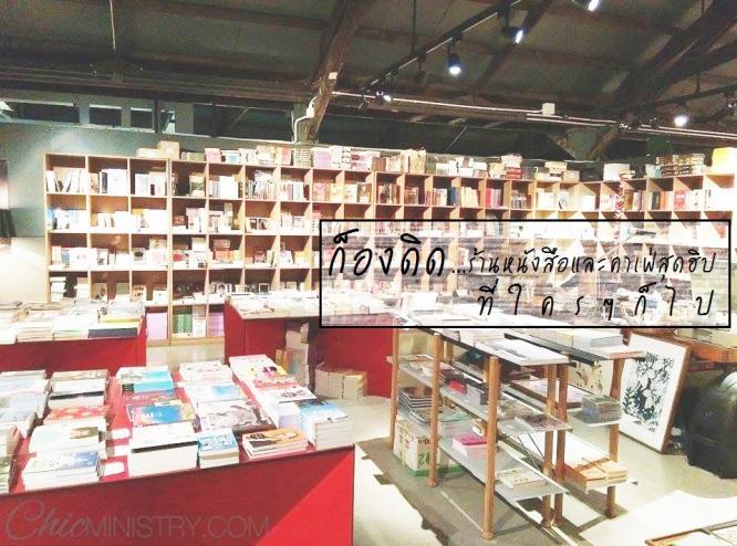 'ก็องดิด' ร้านหนังสือและคาเฟ่สุดฮิปที่ใครๆก็ไป