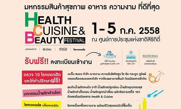 มหกรรม Health Cuisine & Beauty Festival ครั้งที่ 14