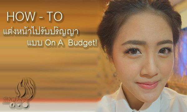 How-to แต่งหน้าไปรับปริญญาด้วยเครื่องสำอางแบบ On A Budget!
