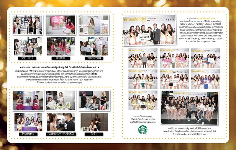 สาวๆ รีบมาสมัคร her world idol 2015 ด่วน!