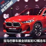 BMW Concept X2