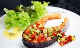 เพิ่มความสดใส ไม่อ่อนเพลียระหว่างวัน วิตามินซีครบ ผิวพรรณเปล่งปลั่ง กากใยเยอะ และอิ่มท้องแบบไม่อ้วน! by ChingCanCook ด้วยเมนูนี้! สเต็กปลาแซลม่อน ซัลซ่ากีวีสีทอง