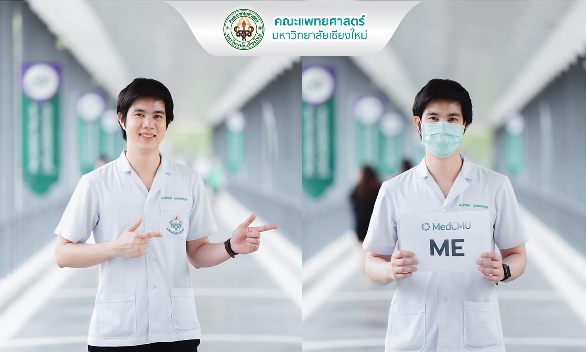คณะแพทยศาสตร์ มหาวิทยาลัยเชียงใหม่