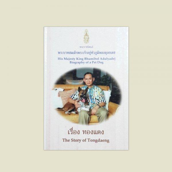 รวมหนังสือพระราชนิพนธ์ในพระบาทสมเด็จพระเจ้าอยู่หัว รัชกาลที่ 9 ที่น่าสนใจ