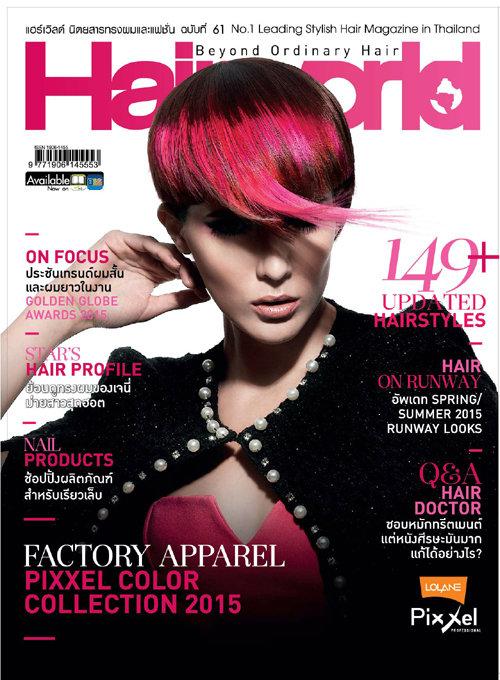 นิตยสาร Hair World